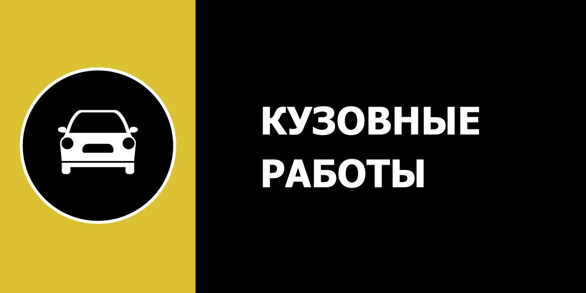 kuzov-2000x1000